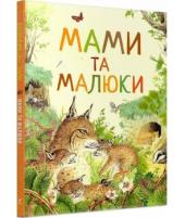 Мами та малюки. Дивовижний світ тварин - фото обкладинки книги