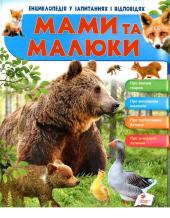 Мами та малюки. Енциклопедія у запитаннях та відповідях. Тварини розповідають про себе - фото обкладинки книги