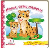 Мами, тати, малюки. Світ у малюнках + англійські слова - фото обкладинки книги