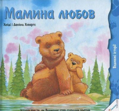 Книга Мамина любов