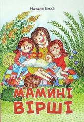 Мамині вірші - фото обкладинки книги