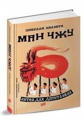 Ман Чжу. Китай для допитливих - фото обкладинки книги