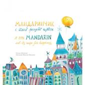 Книга Мандаринчик і його рецепт щастя