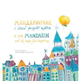 Мандаринчик і його рецепт щастя - фото книги
