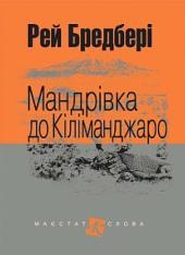 Мандрівка до Кіліманджаро - фото обкладинки книги