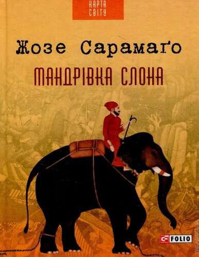 Книга Мандрівка слона