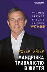 Мандрівка тривалістю в життя. Чого мене навчили 15 років на чолі «Walt Disney» (МІМ) - фото обкладинки книги