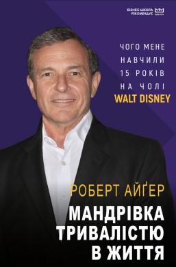 Мандрівка тривалістю в життя. Чого мене навчили 15 років на чолі «Walt Disney» (МІМ) - фото книги