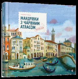 Мандрівки з чарівним атласом: Венеція - фото книги