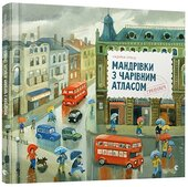 Мандрівки з Чарівним Атласом: Гринвіч - фото обкладинки книги