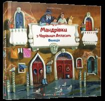 Книга Мандрівки з чарівним атласом: Венеція