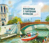Мандрівки з чарівним атласом: Париж - фото обкладинки книги