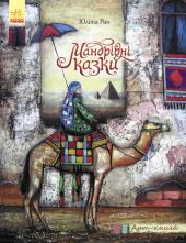 Мандрівні казки - фото обкладинки книги