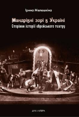 Мандрівні зорі в Україні. Сторінки історії єврейського театру - фото книги