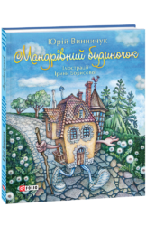 Мандрівний будиночок - фото обкладинки книги