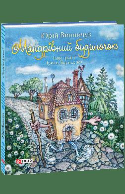Мандрівний будиночок - фото книги