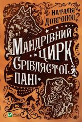 Мандрівний цирк сріблястої пані - фото обкладинки книги