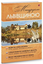 Мандруймо Львівщиною - фото обкладинки книги