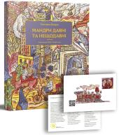 Мандри давні і нещодавні - фото обкладинки книги