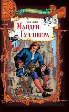 Мандри Ґуллівера - фото книги