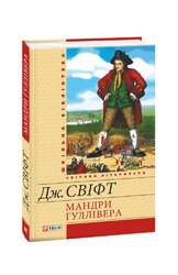 Мандри Гуллівера - фото обкладинки книги