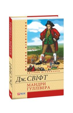 Мандри Гуллівера - фото книги