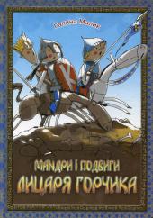 Мандри і подвиги лицаря Горчика - фото обкладинки книги