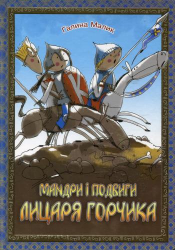 Книга Мандри і подвиги лицаря Горчика