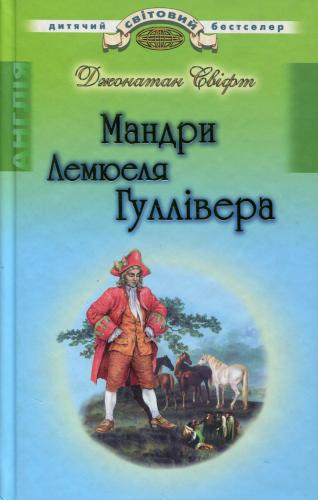 Книга Мандри Лемюеля Гуллівера