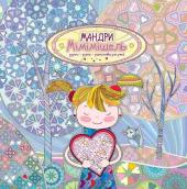 Мандри Мімімішель. Розфарбовка для дітей - фото обкладинки книги