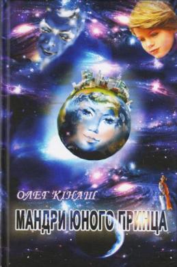 Мандри юного принца - фото книги