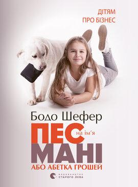 Пес на ім'я Мані, або Абетка грошей - фото книги