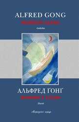 Маніфест Альфа - фото обкладинки книги