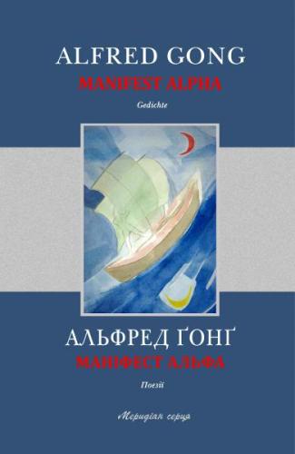 Книга Маніфест Альфа