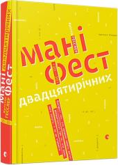 Маніфест двадцятирічних - фото обкладинки книги