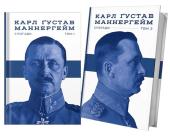 Маннергейм. Спогади у двох томах - фото обкладинки книги