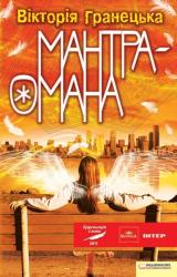 Мантра-омана - фото обкладинки книги