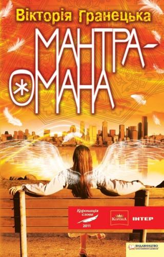 Книга Мантра-омана