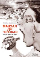 Мануал до черепахи - фото обкладинки книги