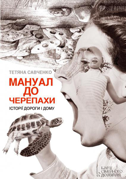 Книга Мануал до черепахи