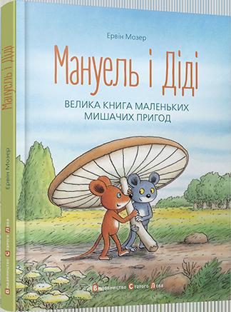 Книга Мануель і Діді