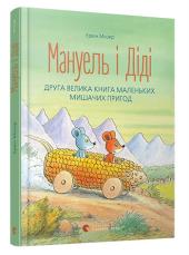 Мануель і Діді. Книга 2 - фото обкладинки книги