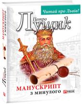 Манускрипт з минулого - фото обкладинки книги