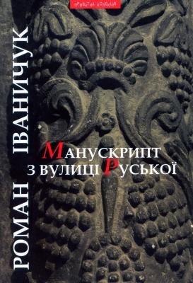 Книга Манускрипт з вулиці Руської