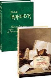 Манускрипт з вулиці Руської - фото обкладинки книги