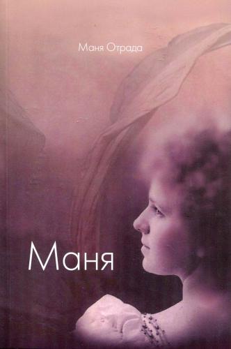 Книга Маня
