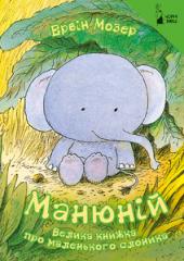 Манюній. Велика книжка про маленького слоника - фото обкладинки книги