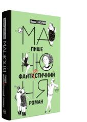 Манюня пише фантастичний роман - фото обкладинки книги