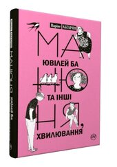 Манюня, ювілей Ба та інші хвилювання - фото обкладинки книги