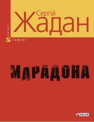 Книга Марадона